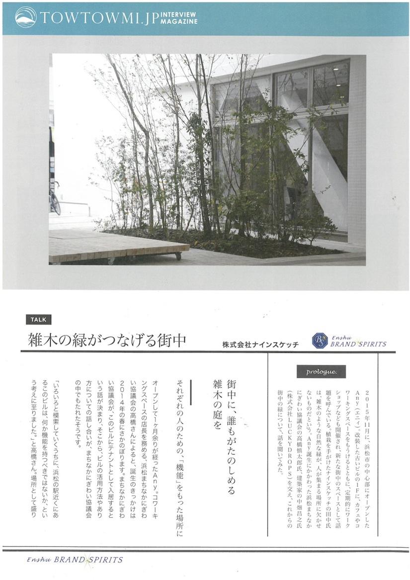TOWTOWMI雑木の緑が表紙