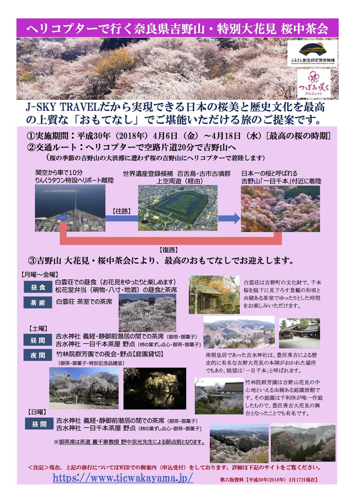 ヘリコプター観光・吉野山桜中大茶会_概要(18.02.17付:第六版)